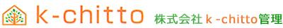 株式会社k-chitto管理 | キチット行政書士事務所 淀川区 行政書士 家族信託 認知症対策 空き家対策