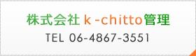 株式会社k-chitto管理